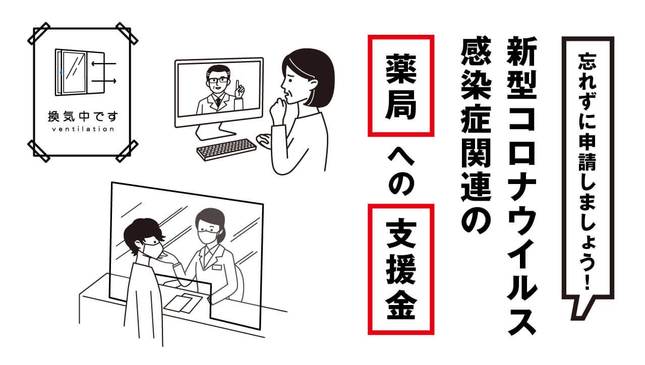 コロナ ウイルス 感染 都 道府県 別